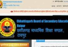 CGBSE Board exam