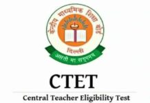 CTET exam 2021